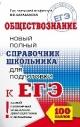 ЕГЭ Обществознание. Новый полный справочник школьника для подготовки к ЕГЭ